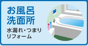 お風呂 洗面所